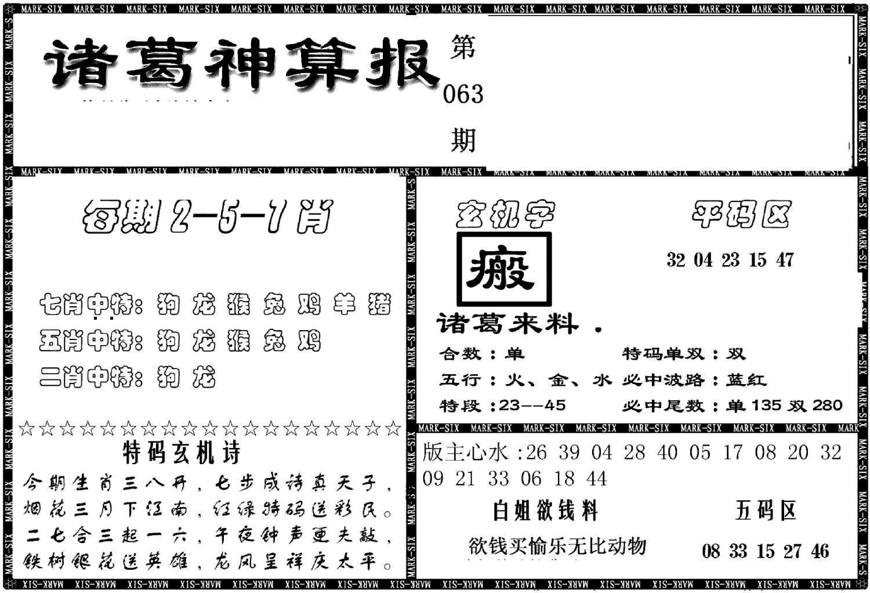063期另新诸葛神算报(黑白)