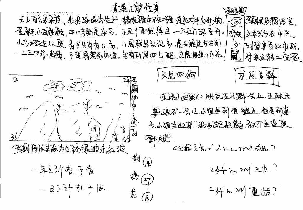 063期手写九龙内幕B(黑白)