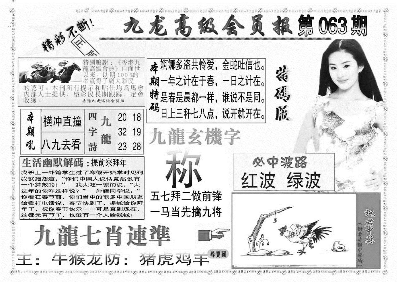 063期九龙高级会员报(黑白)