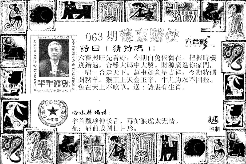063期葡京赌侠(新)(黑白)