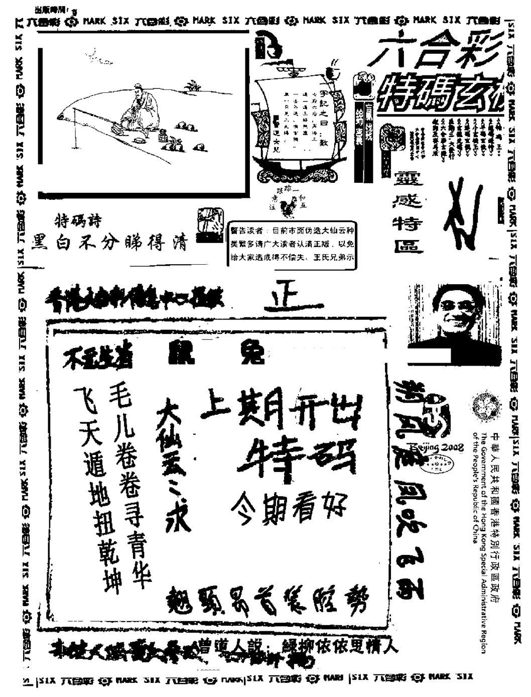 063期大仙云来料(黑白)