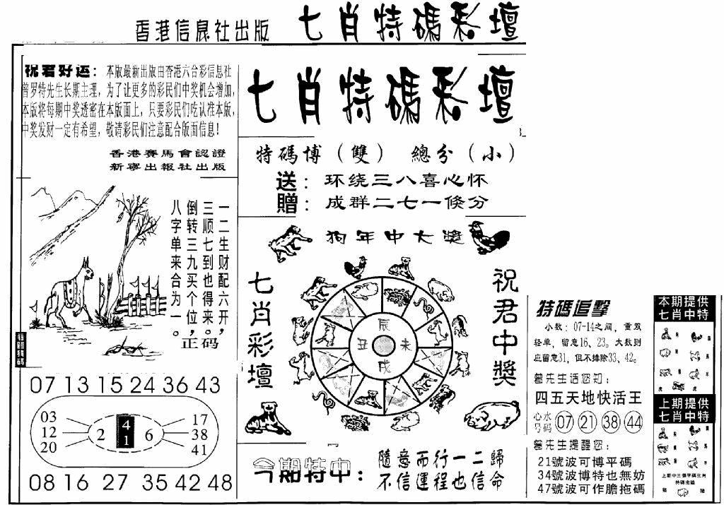 063期七肖特码彩坛(黑白)