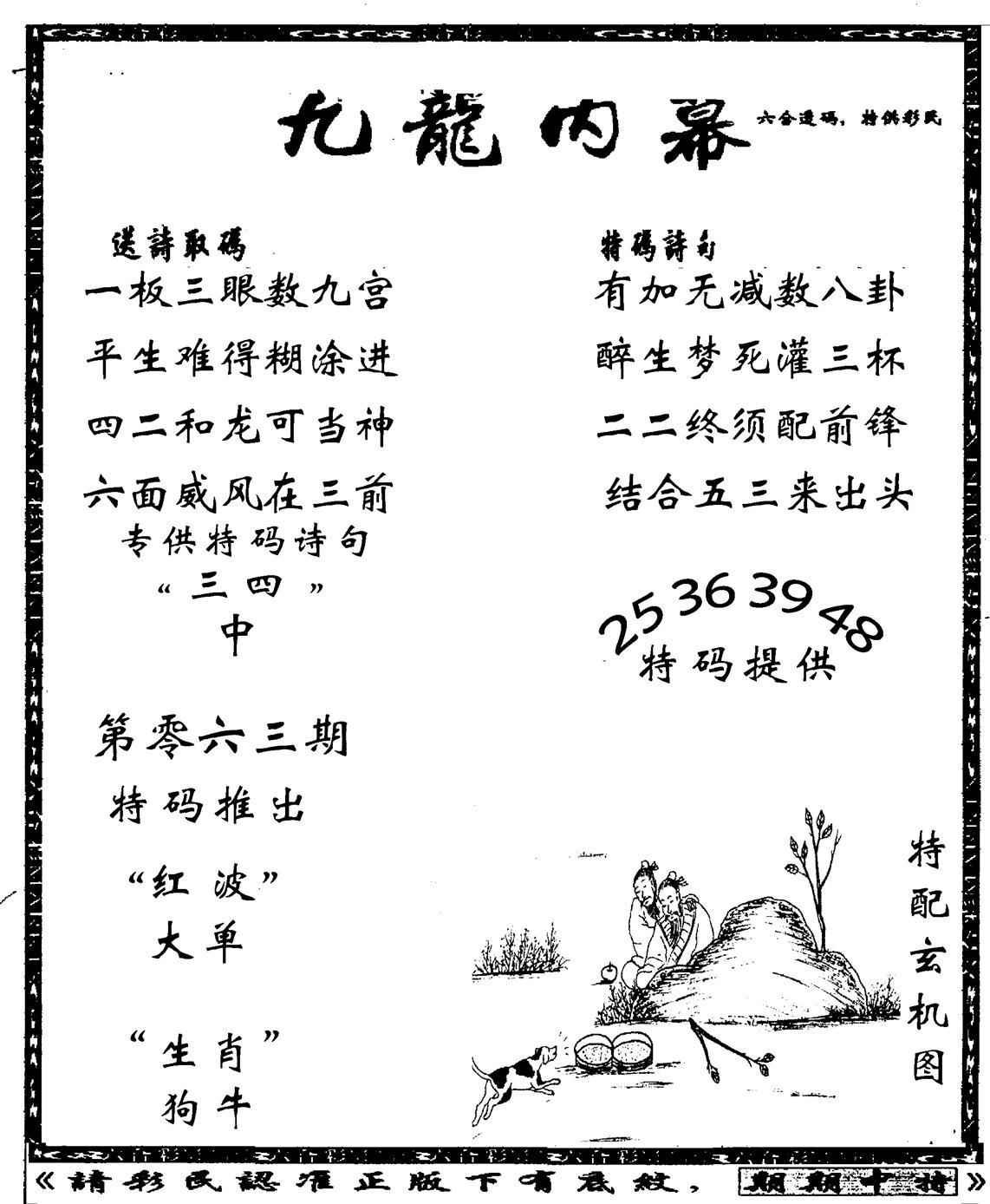 063期老九龙内幕(黑白)