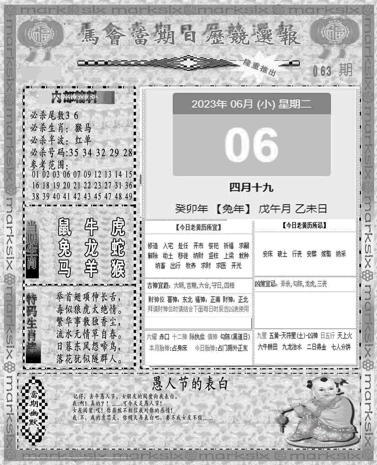 063期新当天报-1(黑白)