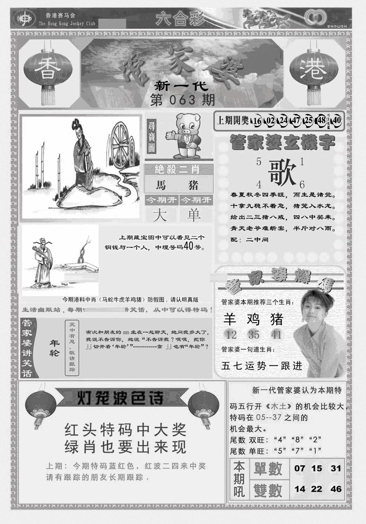 063期新当天报-3(黑白)