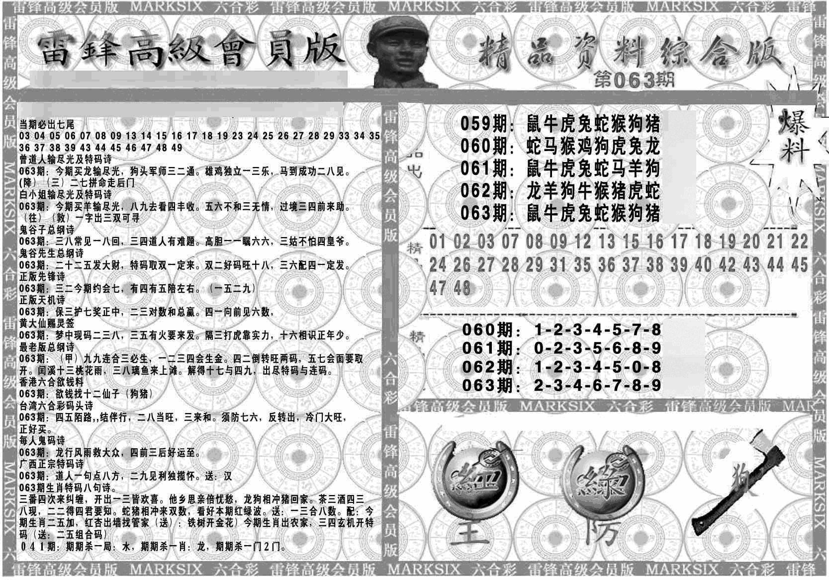 063期新当天报-4(黑白)