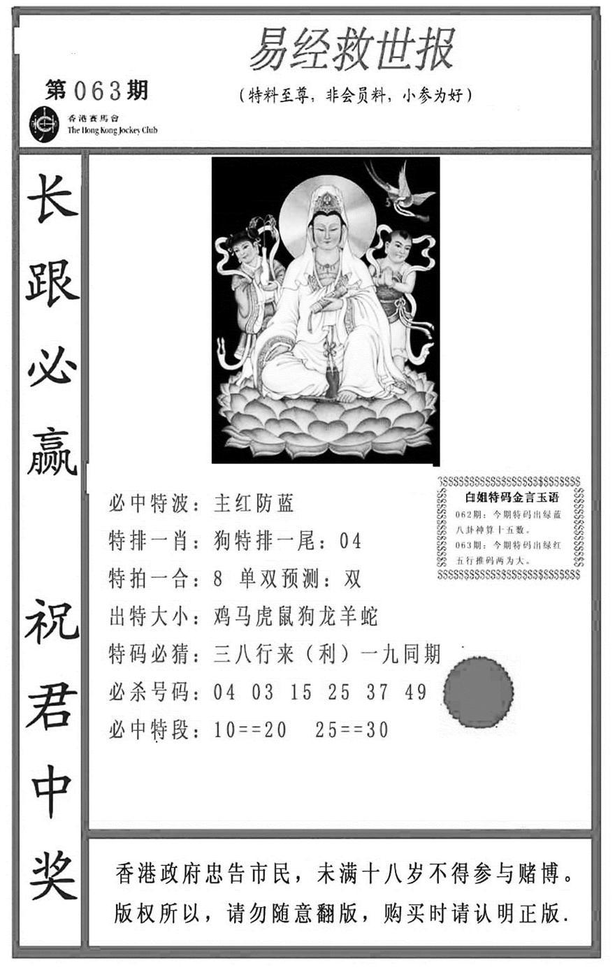 063期易经救世报(正版)(黑白)