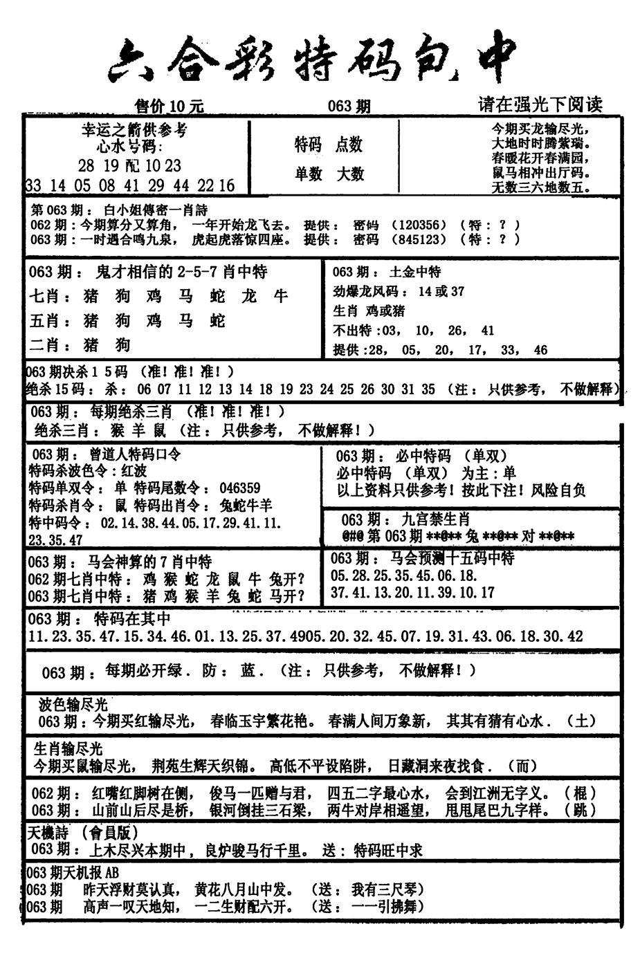 063期六合彩特码包中(黑白)