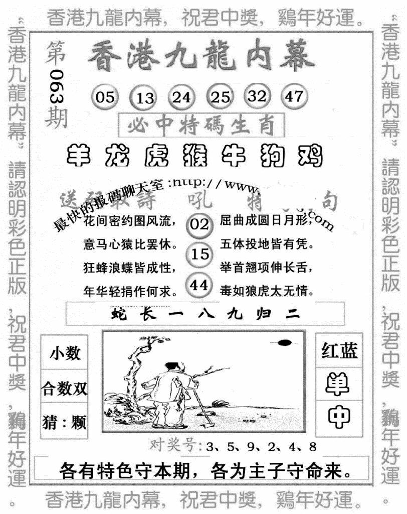 063期九龙内幕七肖图(黑白)
