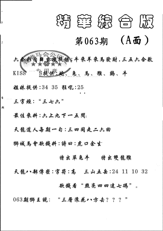 063期精华综合A(黑白)