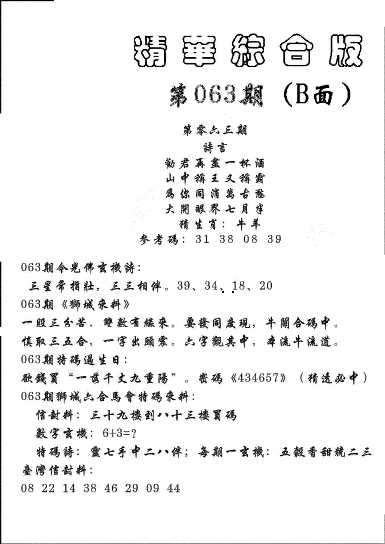 063期精华综合B(黑白)