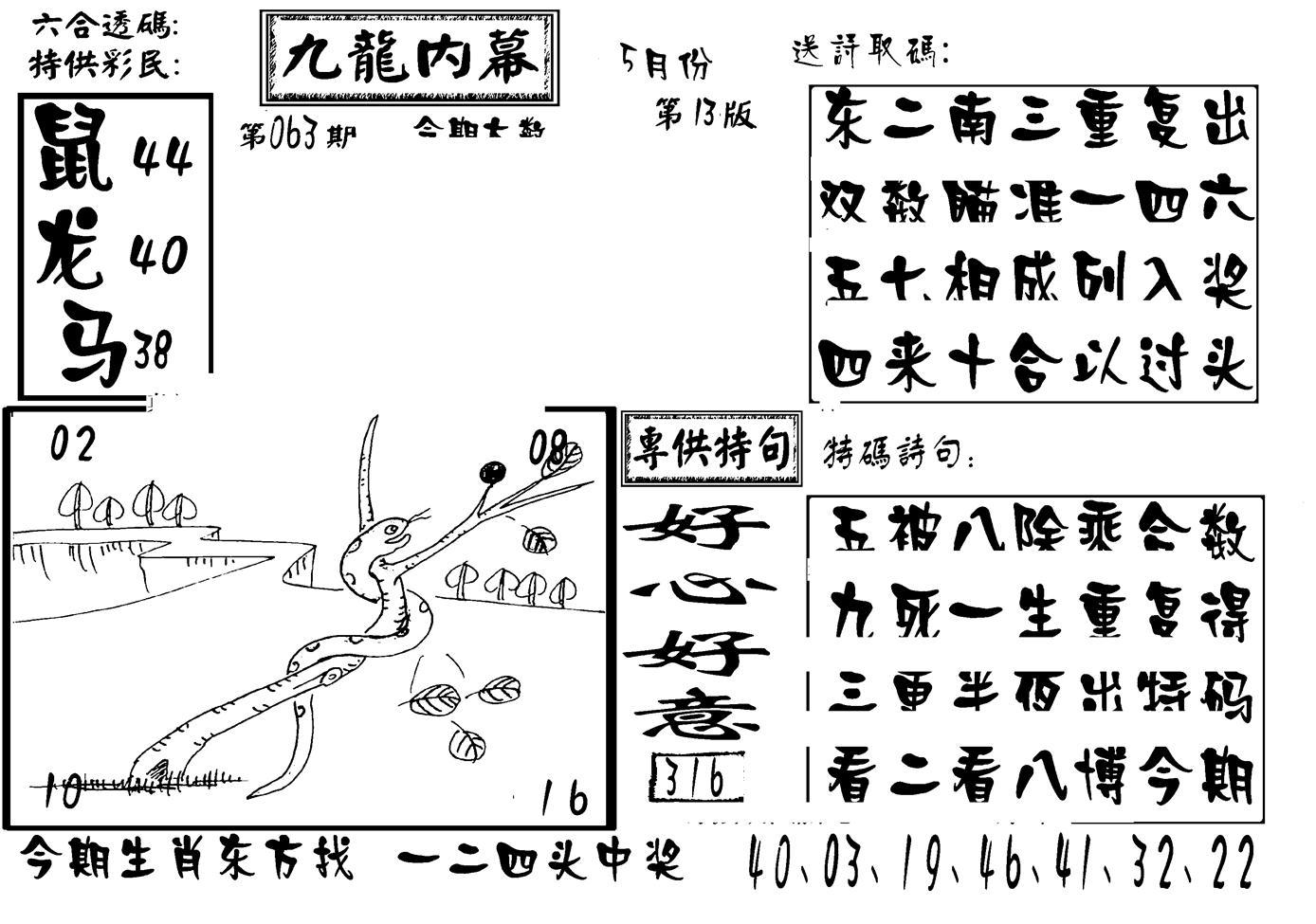 063期香港九龙传真-3(黑白)