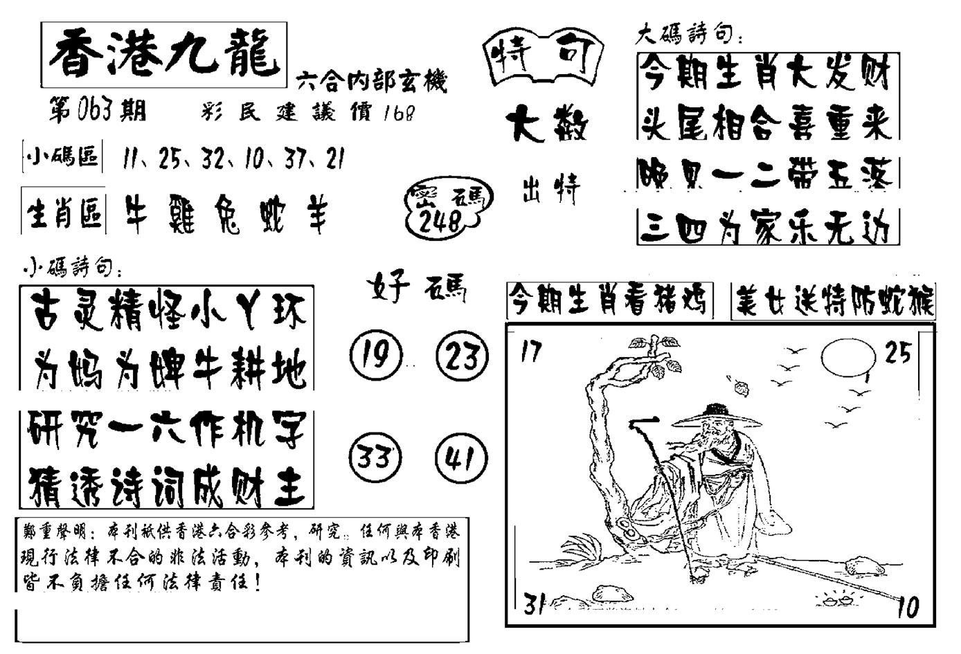 063期香港九龙传真-4(黑白)