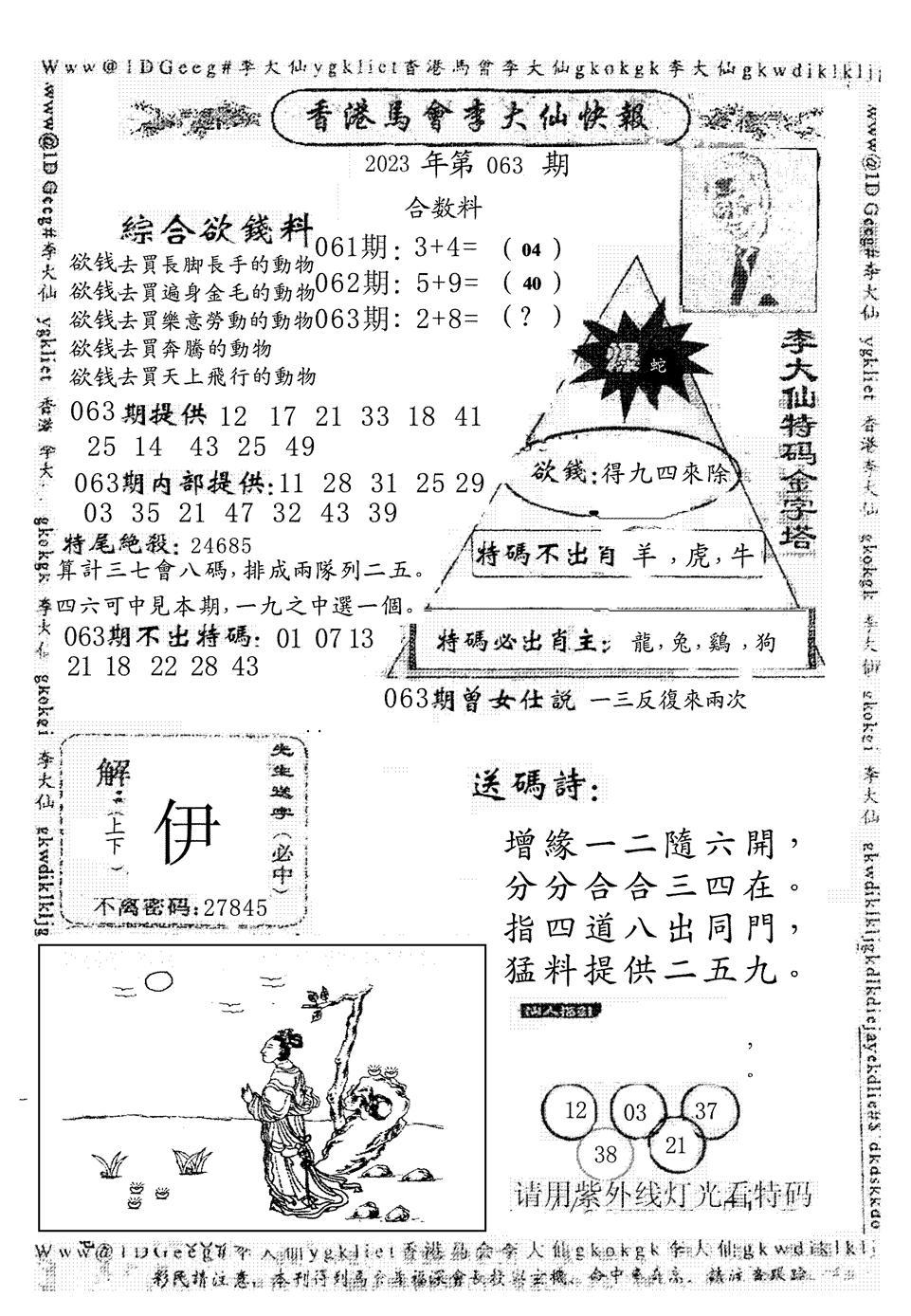063期另版李大仙快报(黑白)