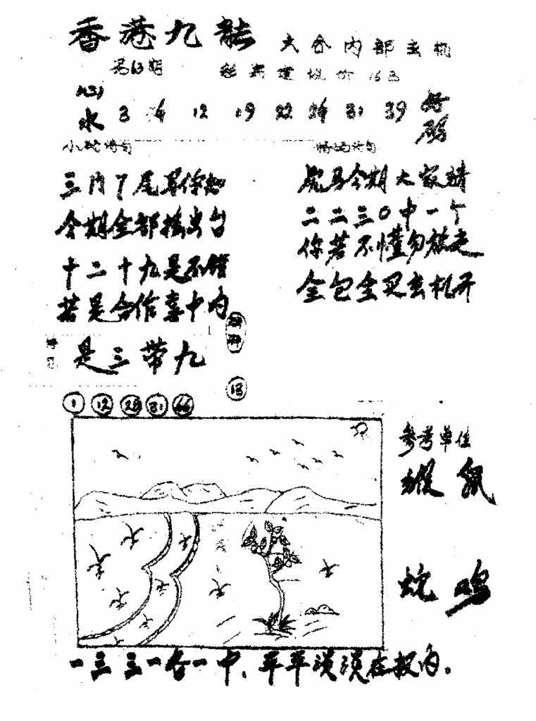 063期香港九龙传真1(手写版)(黑白)
