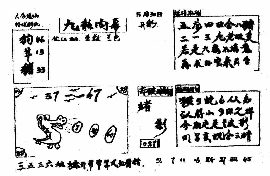 063期香港九龙传真2(手写版)(黑白)