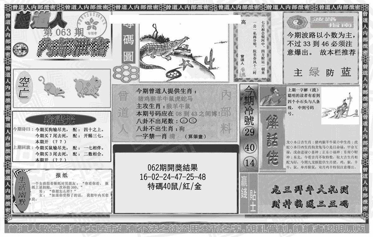 063期曾道人内幕泄密(黑白)