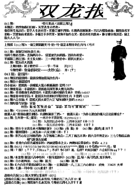 063期双龙报A(黑白)