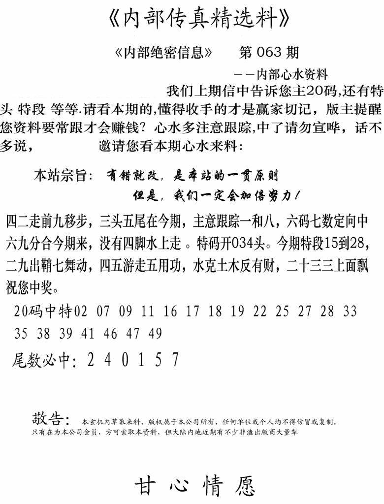 063期内部传真精选料(黑白)