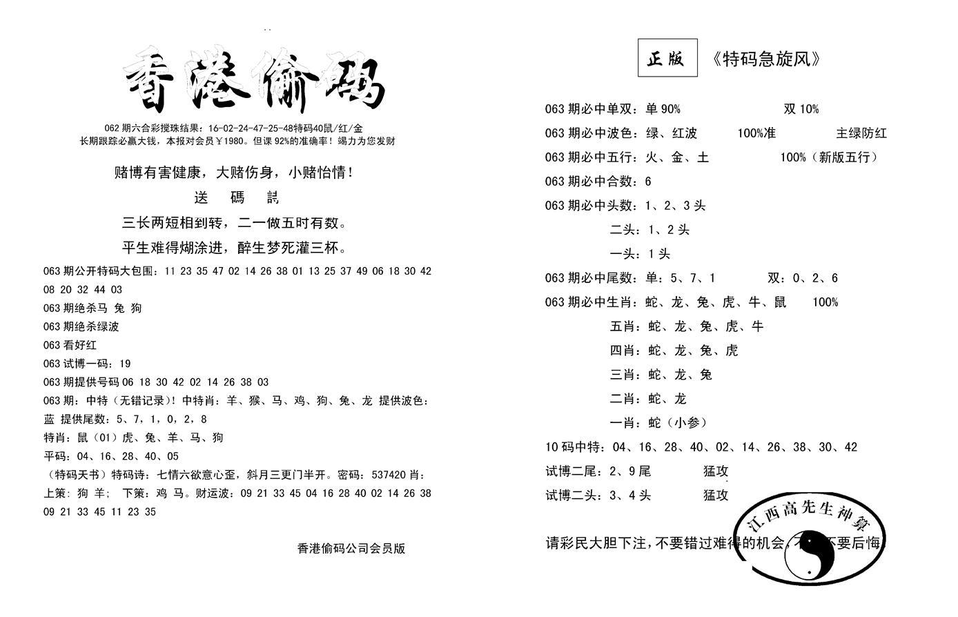 063期偷码必中单双(黑白)