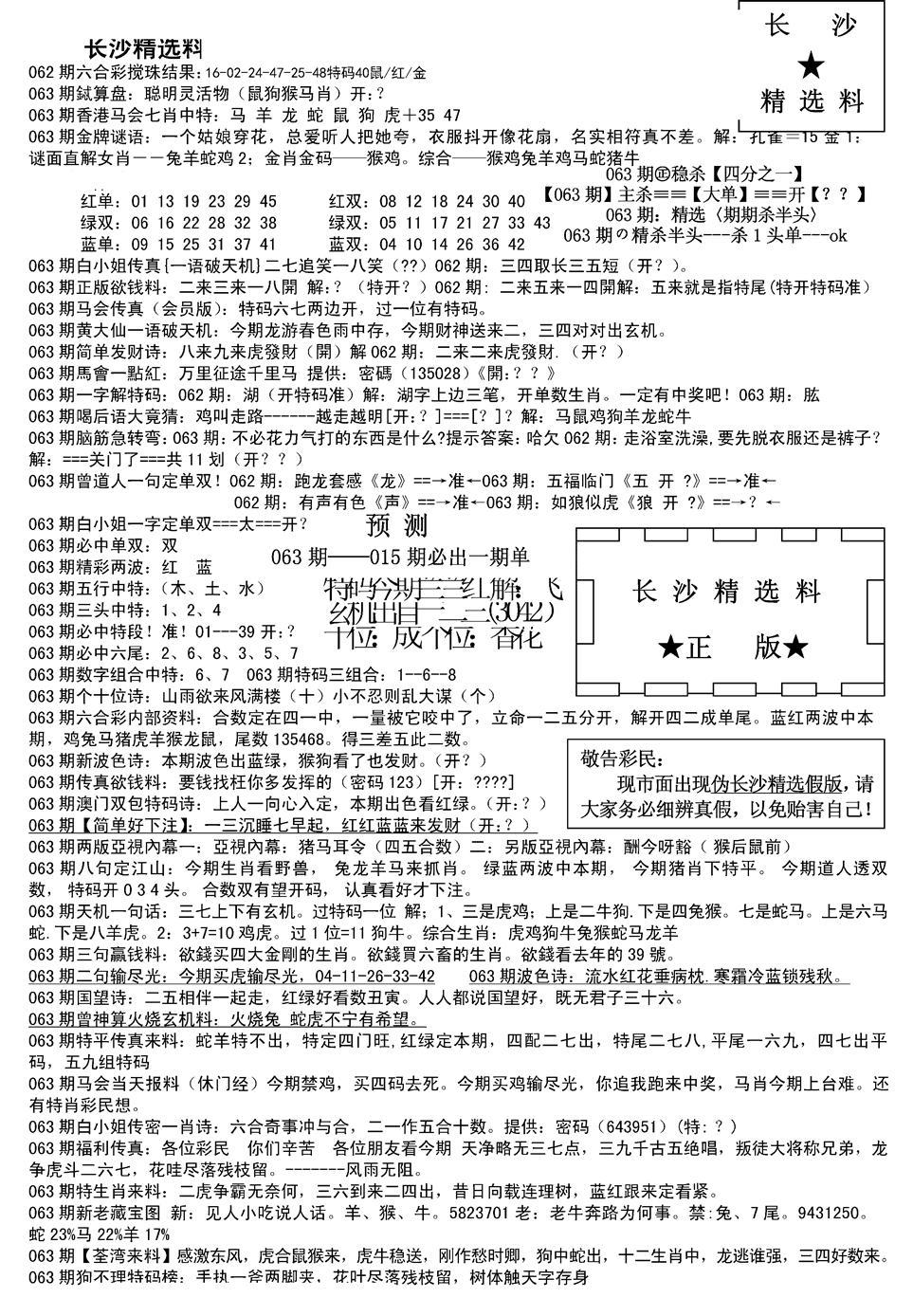 063期长沙精选料A(新)(黑白)