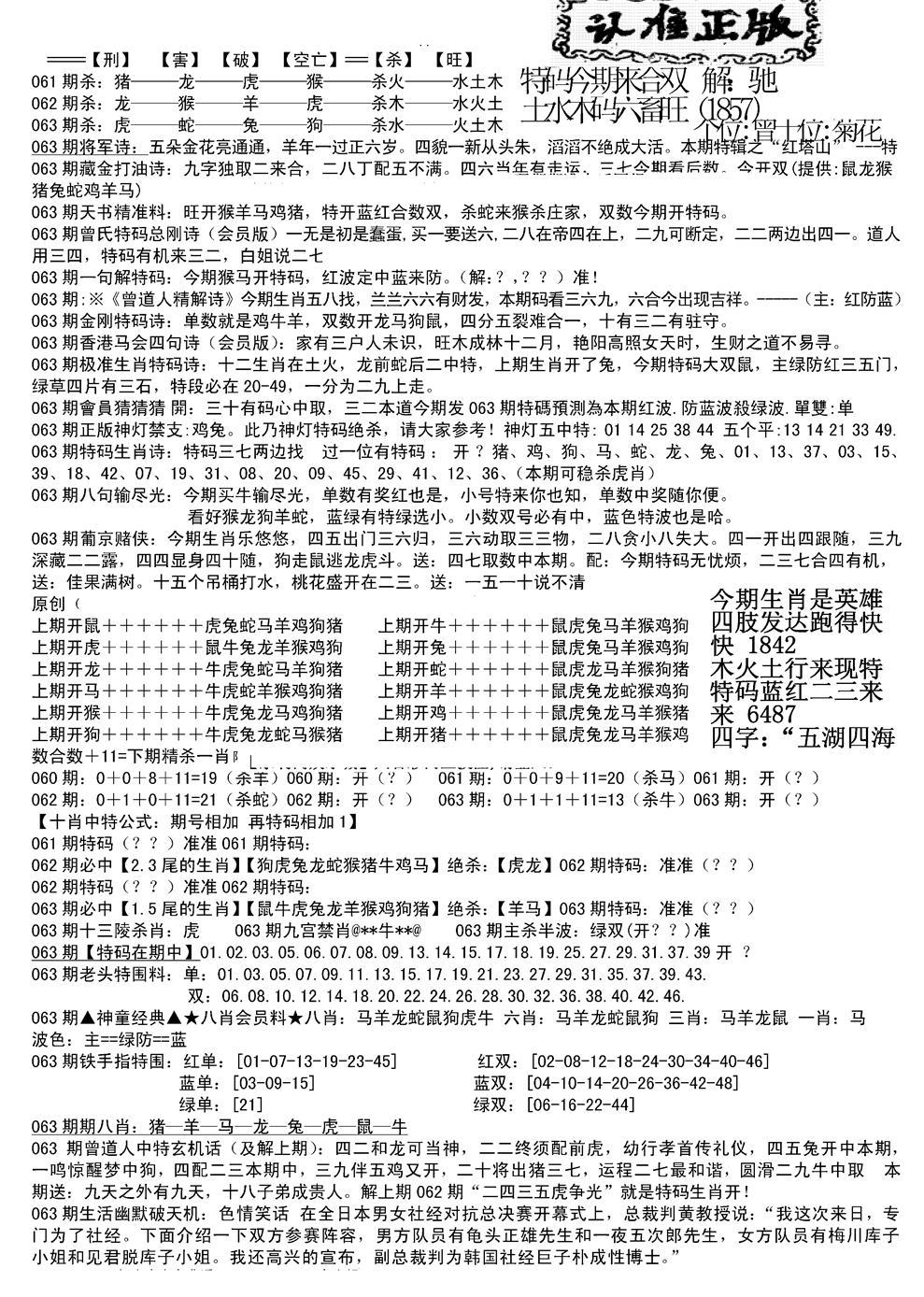 063期长沙精选料B(新)(黑白)
