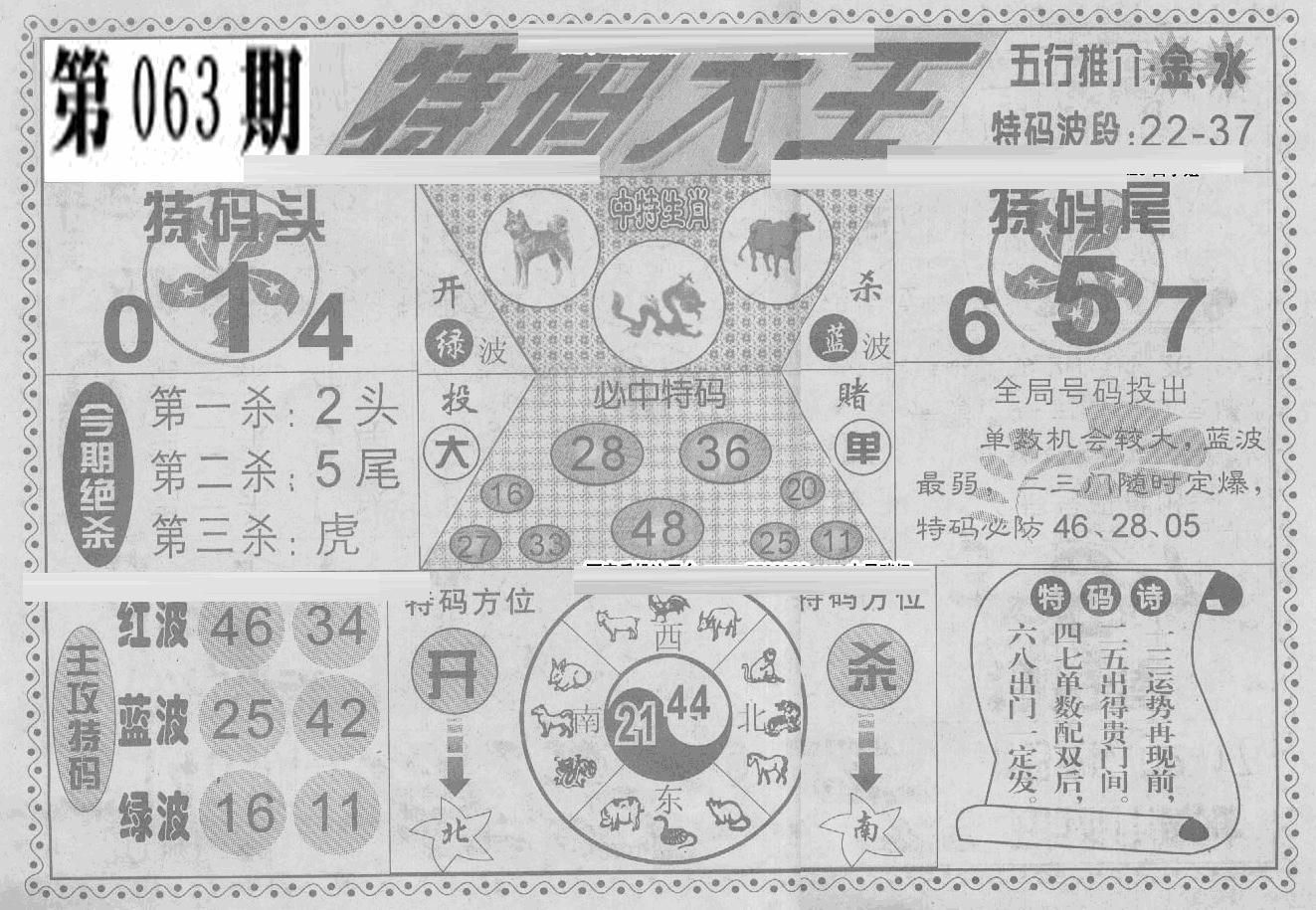 063期特码大王(黑白)
