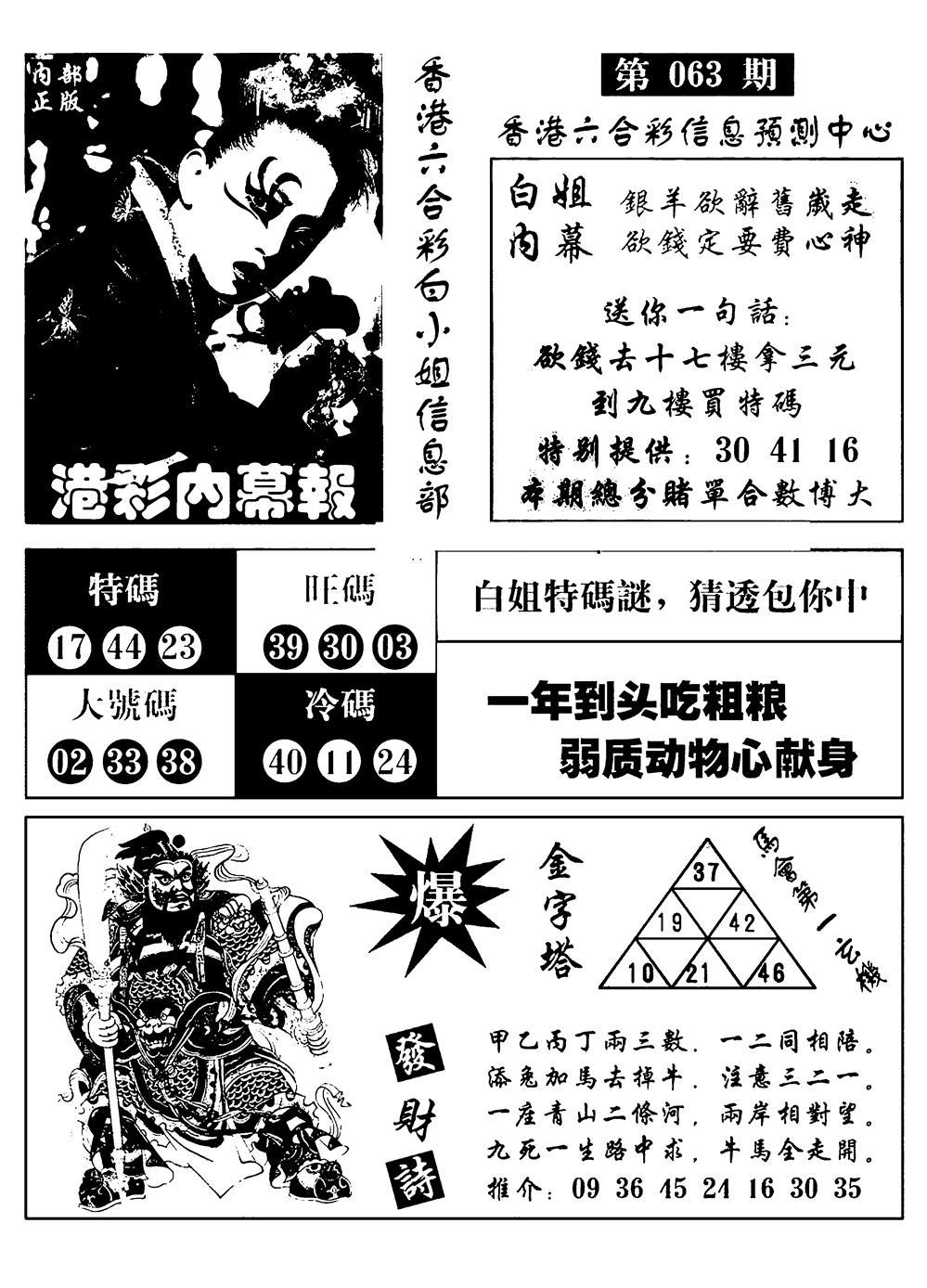 063期港彩内幕报(黑白)