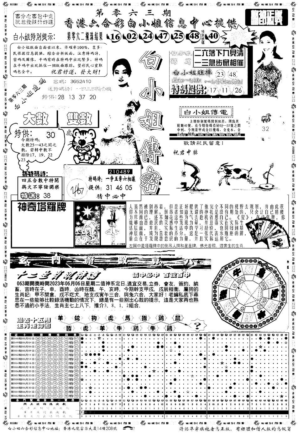 063期新版白小姐祺袍A(黑白)