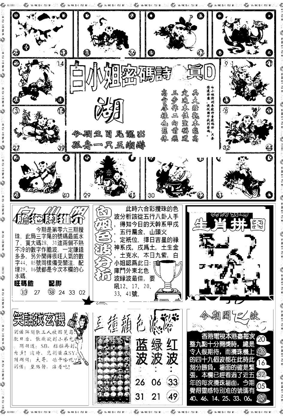 063期新版白小姐祺袍B(黑白)