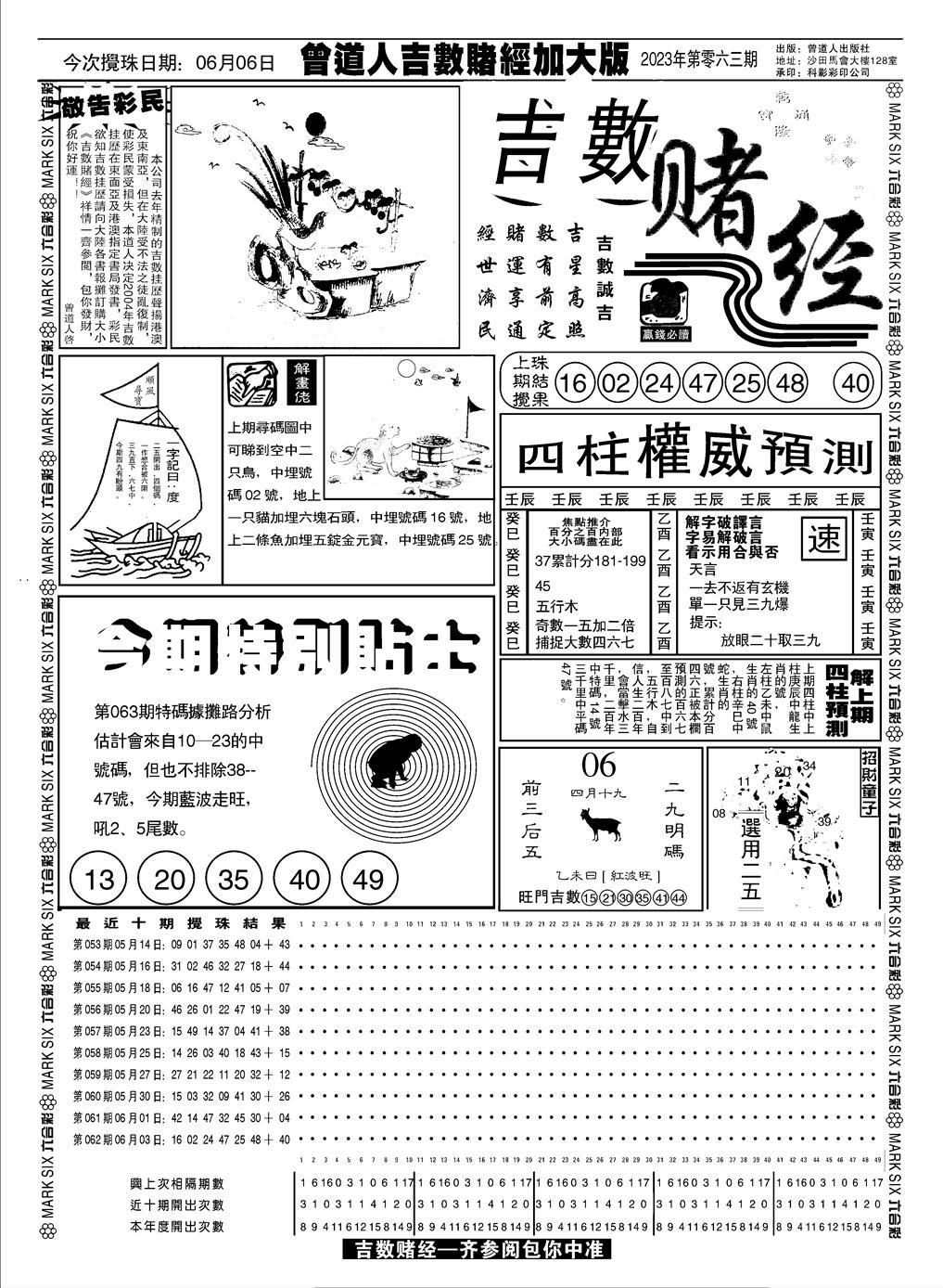 063期大吉数A(黑白)