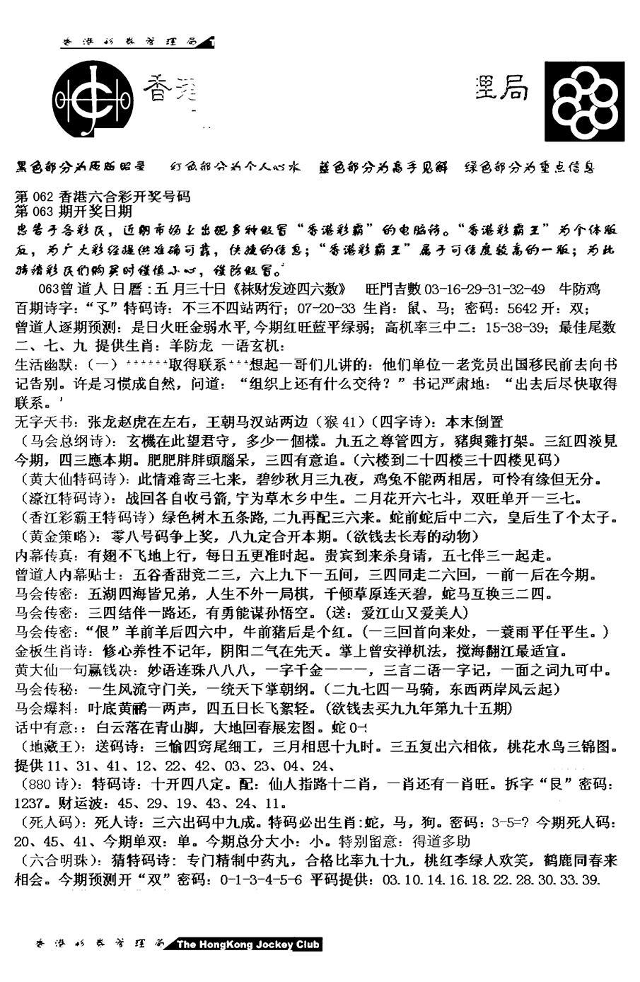063期马会版综合A(黑白)