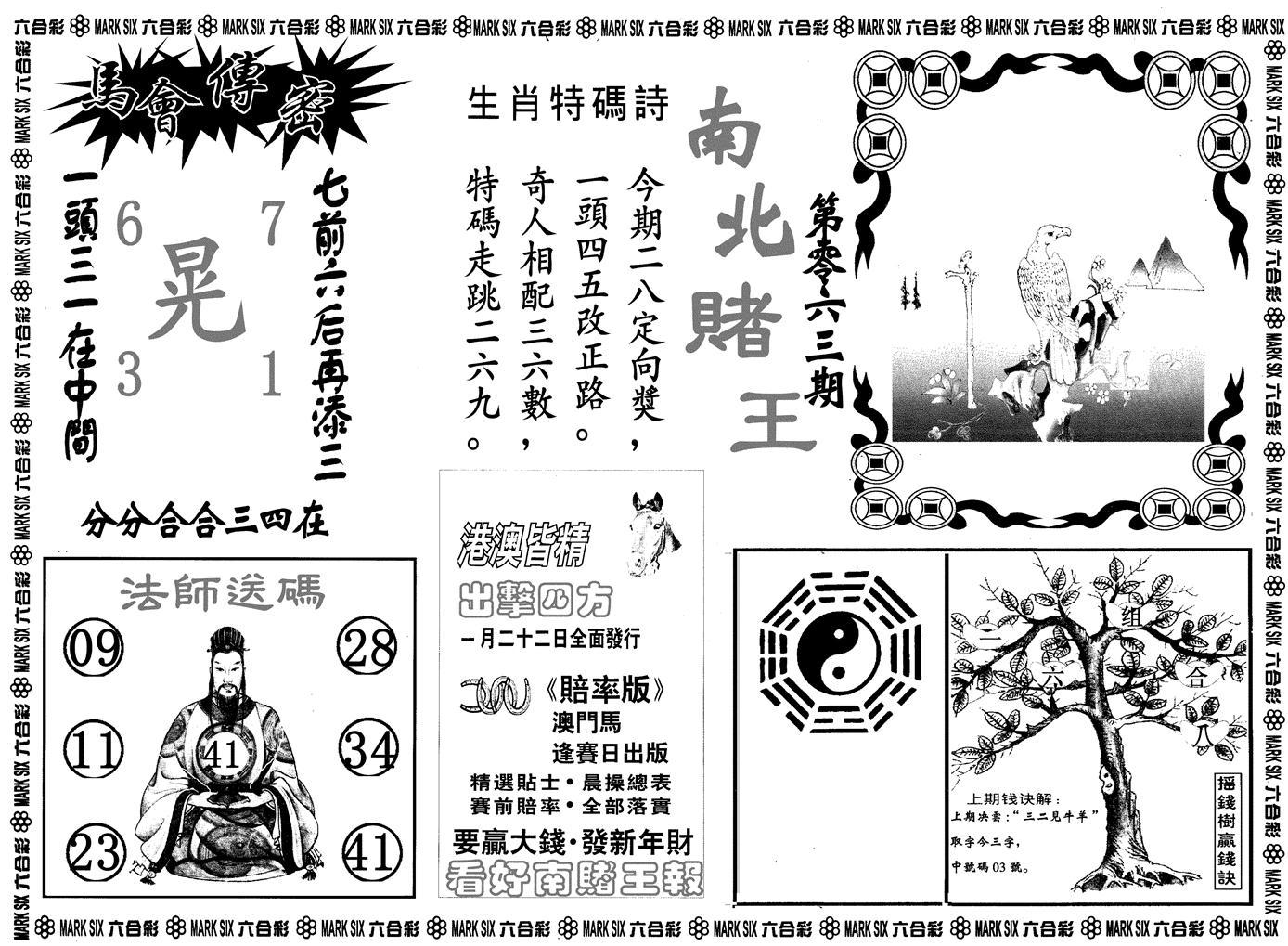 063期南北赌王B(黑白)