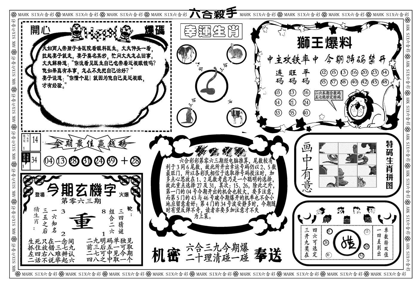 063期新六合杀手B(黑白)