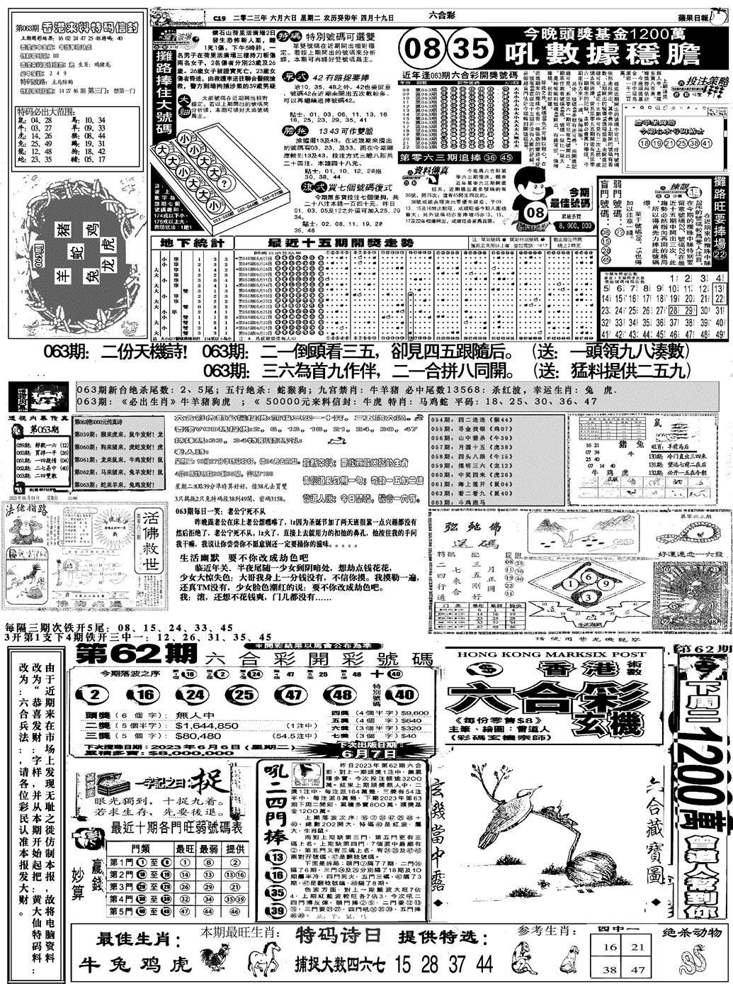 063期恭喜发财(黑白)