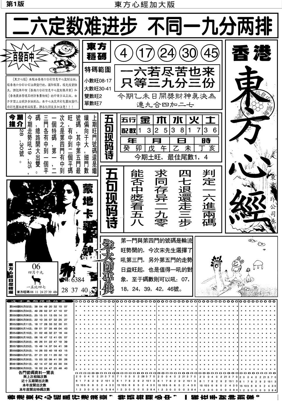 063期大东方心经A(黑白)
