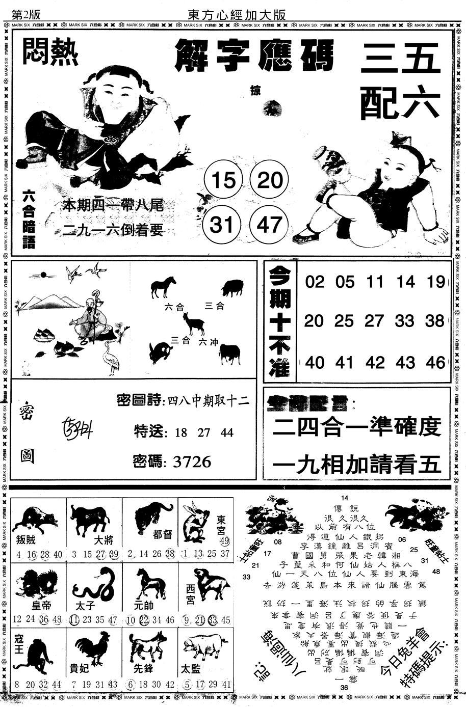 063期大东方心经B(黑白)