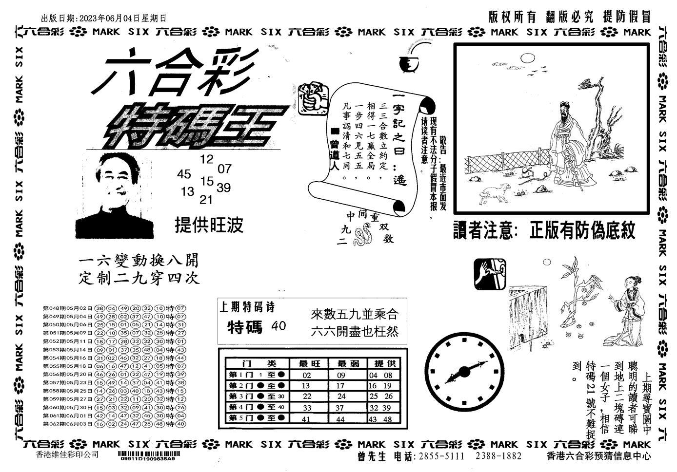 063期新特码王(黑白)