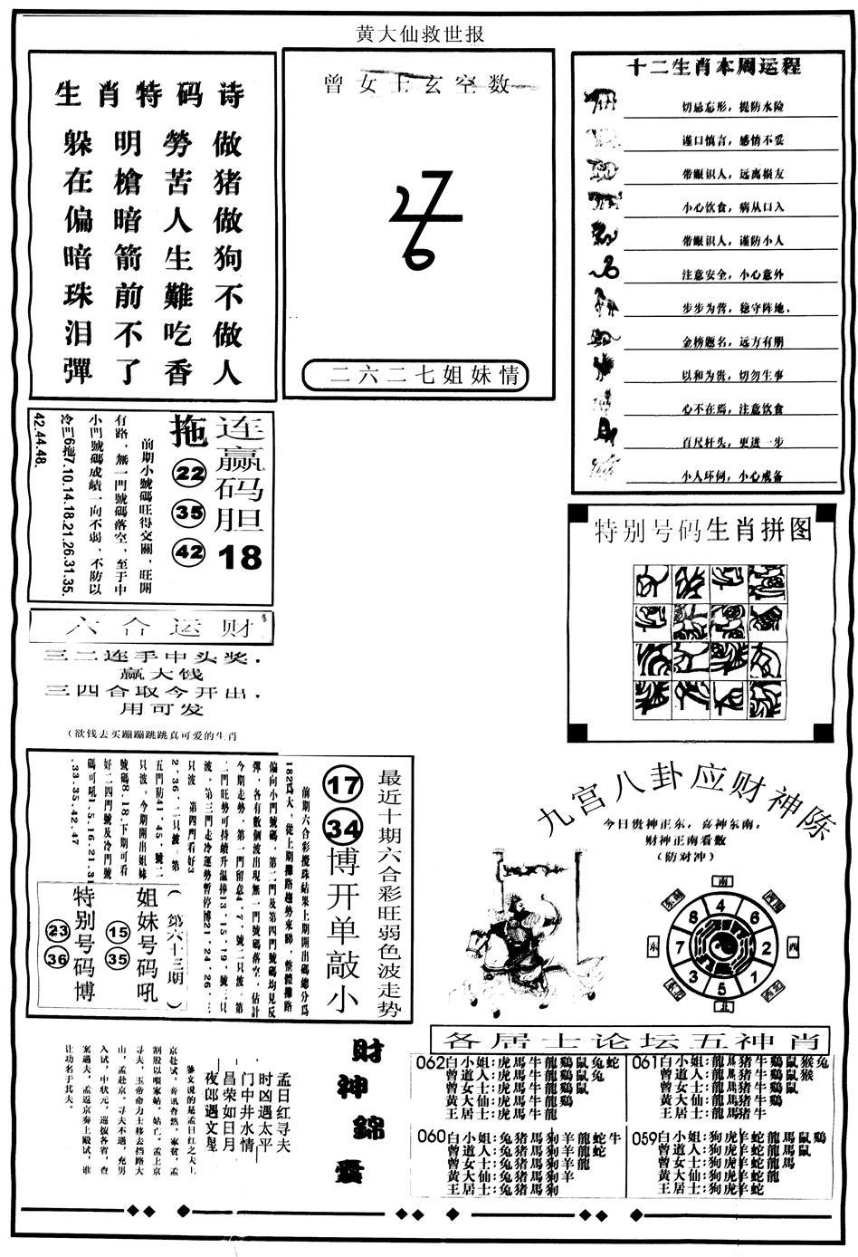 063期另版大救世B(黑白)