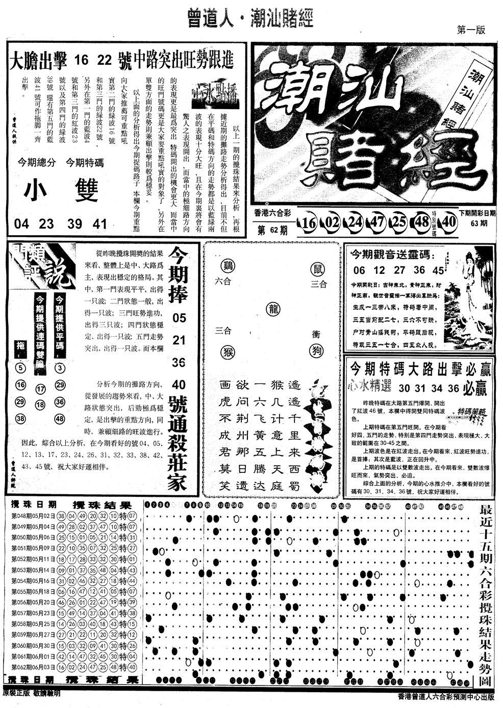 063期另版潮汕赌经A(黑白)