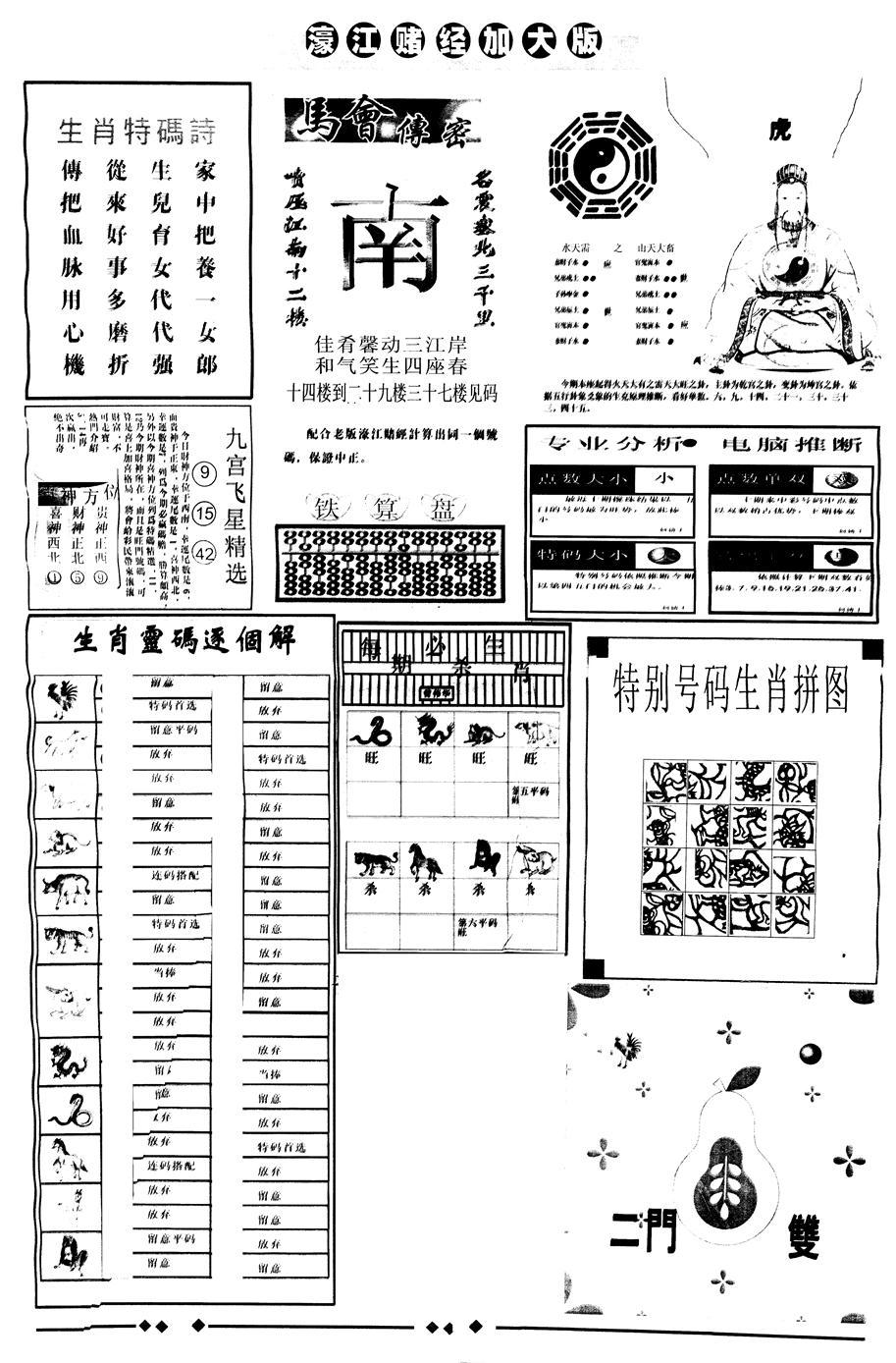 063期另版大濠江B(黑白)