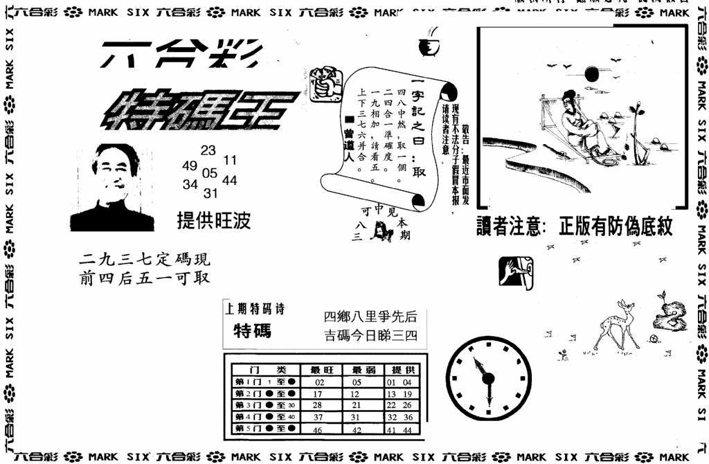 063期另版特码王(早图)(黑白)