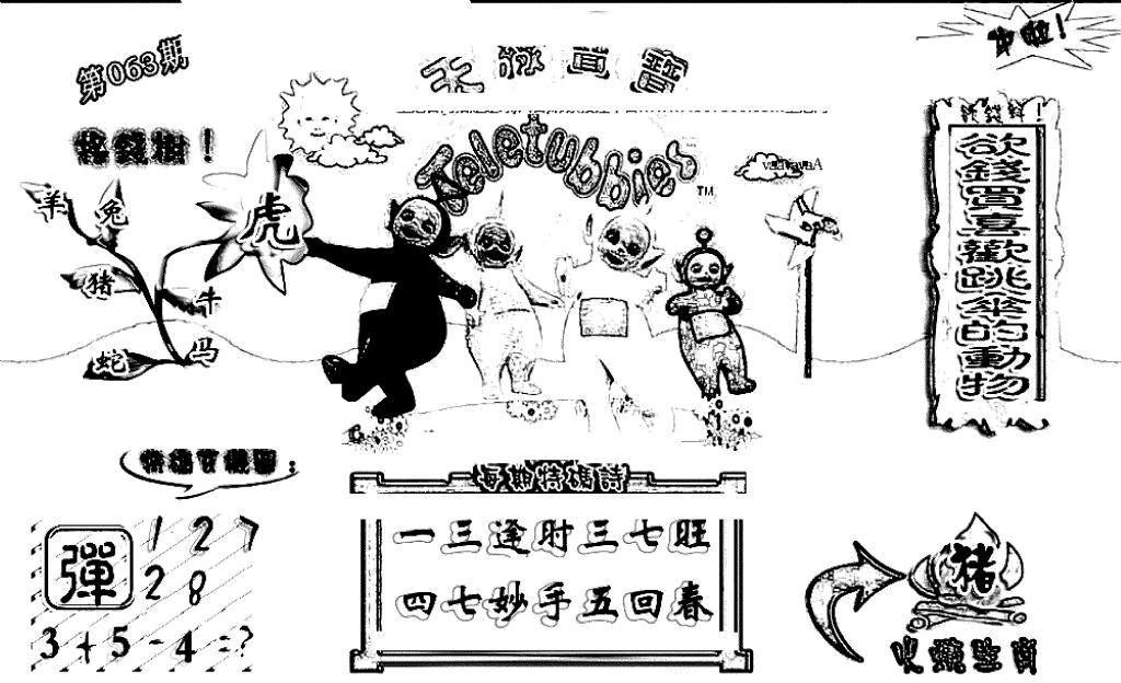 063期天线宝宝(早图)(黑白)