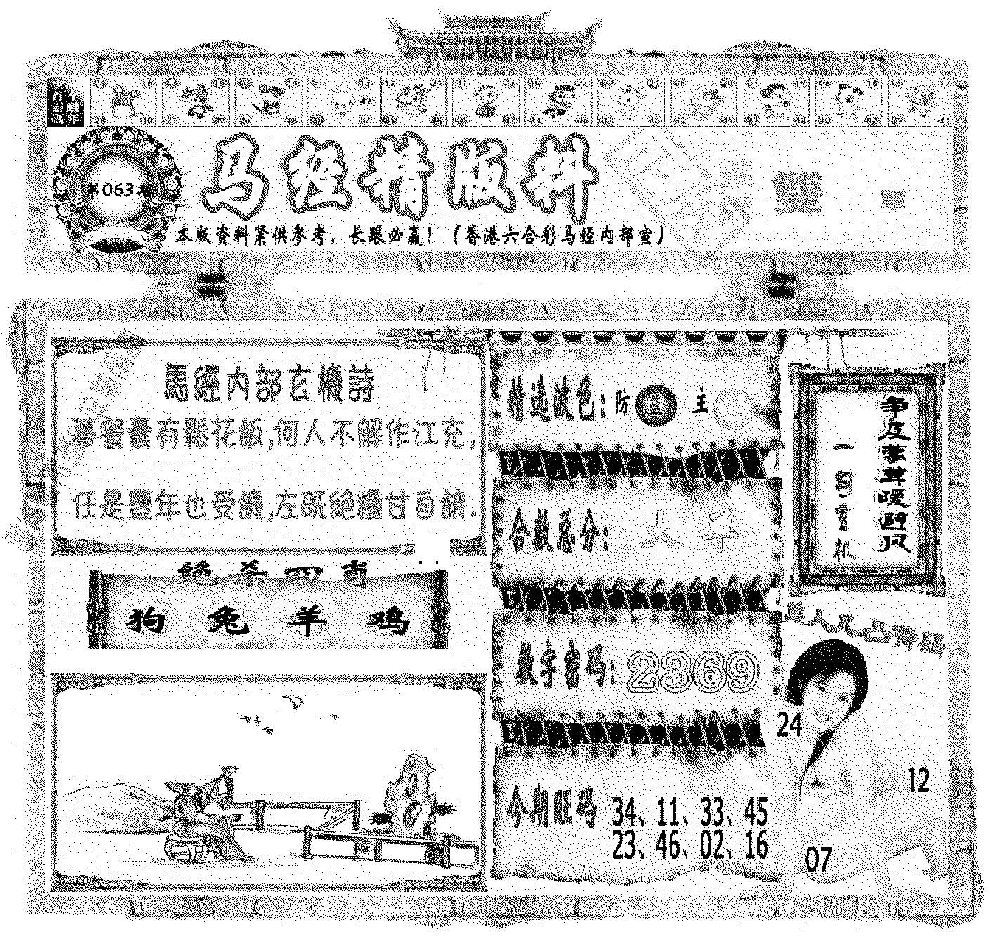 063期马经精版料(黑白)