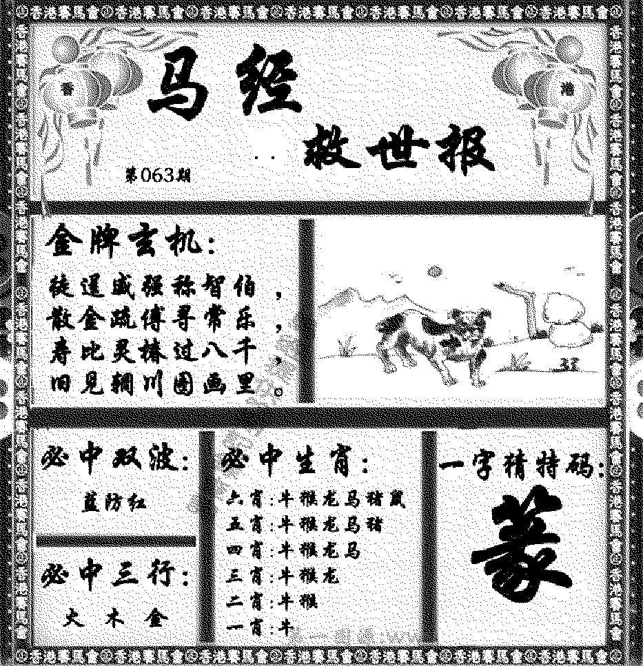 063期马经救世报(黑白)