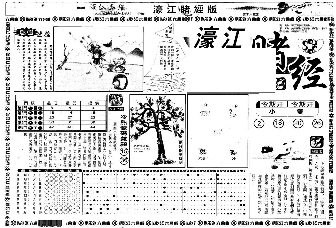 063期另版老濠江赌经A(黑白)