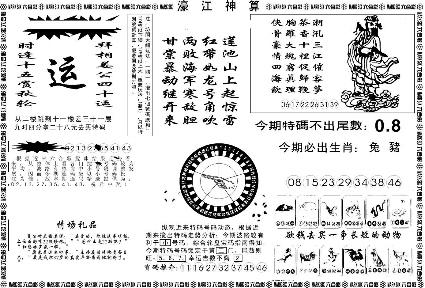 063期另版濠江神算B(黑白)