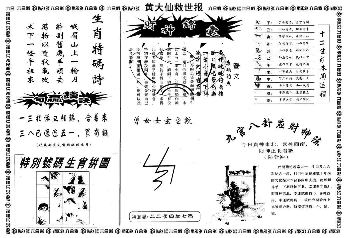 063期另版黄大仙救世B(黑白)
