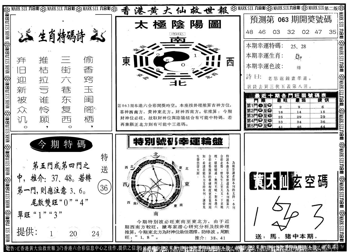 063期另版香港黄大仙B(黑白)