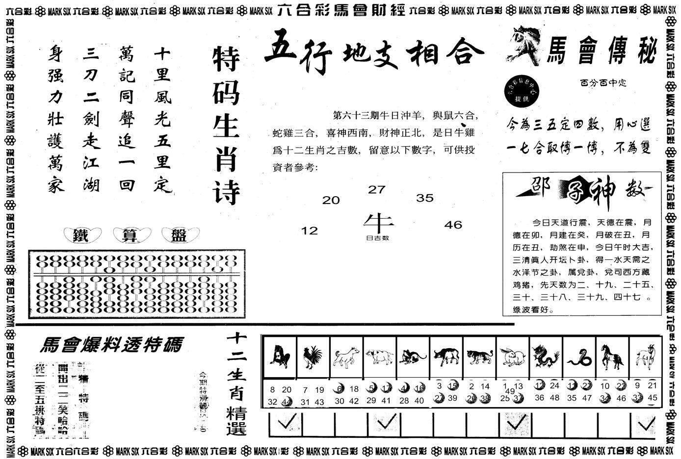 063期另版马会财经B(黑白)